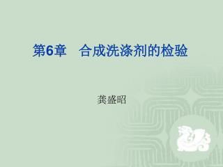 第 6 章 合成洗涤剂的检验