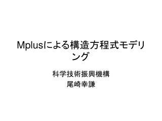 Mplus による構造方程式モデリング