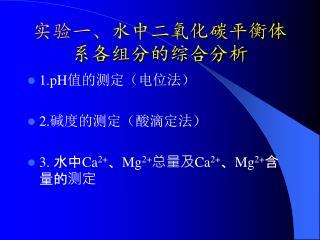 实验一、 水中二氧化碳平衡体系各组分的综合分析