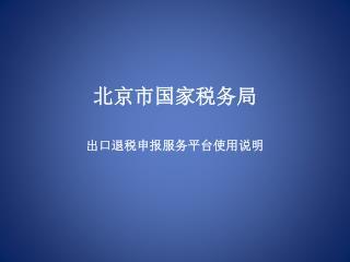 北京市国家税务局 出口退税申报服务平台使用说明