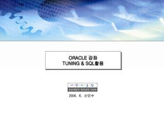2004. 6. 신민수