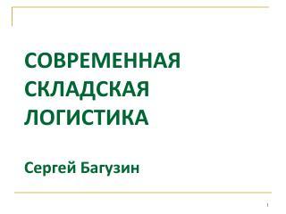 Современная складская логистика Сергей Багузин
