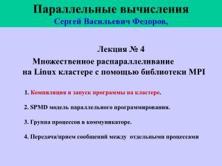 Параллельные вычисления Сергей Васильевич Федоров,