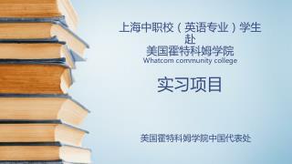 上海中职校(英语专业)学生 赴 美国霍特科姆学院 Whatcom community college 实习项目