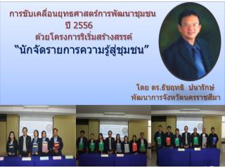 การขับเคลื่อนยุทธศาสตร์การพัฒนาชุมชน ปี 2556
