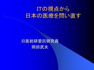 ITの視点から 日本の医療を問い直す