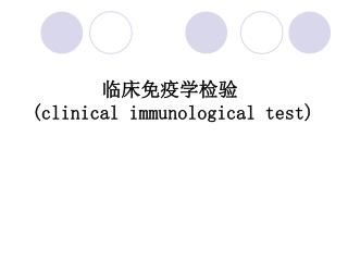 临床免疫学检验 (clinical immunological test)