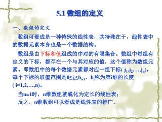 5.1 数组的定义