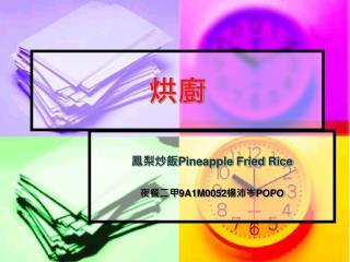 鳳梨炒飯 Pineapple Fried Rice 夜餐二甲 9A1M0052 楊沛岑 POPO