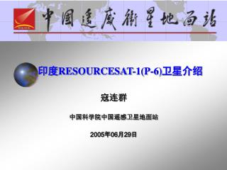 印度 RESOURCESAT-1(P-6) 卫星介绍