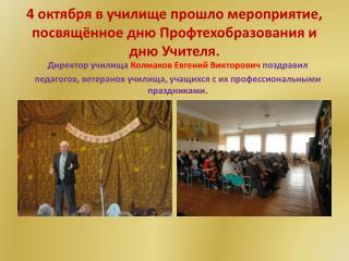 4 октября в училище прошло мероприятие, посвящённое дню Профтехобразования и дню Учителя.