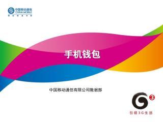 中国移动通信有限公司数据部