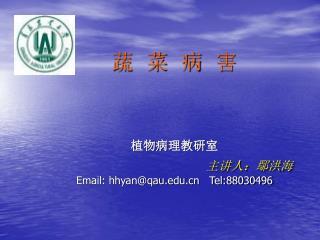 蔬 菜 病 害 植物病理教研室 主讲人:鄢洪海 Email: hhyan@qau Tel:88030496