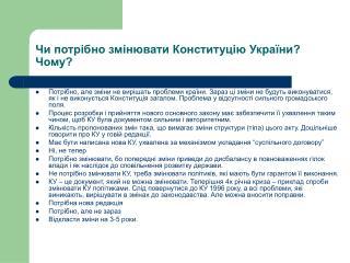 Чи потрібно змінювати Конституцію України? Чому?