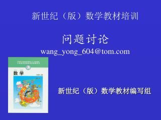 新世纪(版)数学教材培训 问题讨论 wang_yong_604@tom