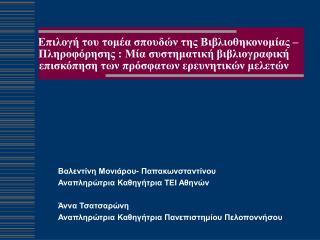 Βαλεντίνη Μονιάρου- Παπακωνσταντίνου Αναπληρώτρια Καθηγήτρια ΤΕΙ Αθηνών Άννα Τσατσαρώνη