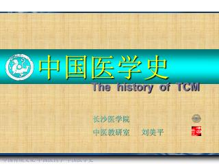 中国传统文化 · 中国医药学 · 中国医学史