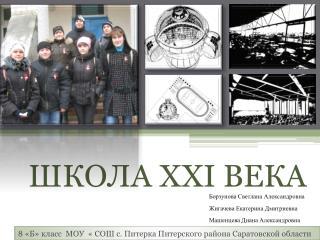 8 «Б» класс МОУ « СОШ с. Питерка Питерского района Саратовской области