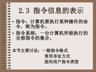 2.3 指令信息的表示