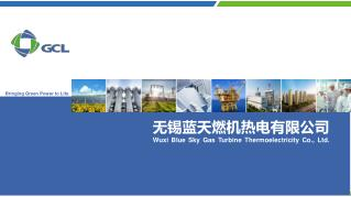 无锡蓝天燃机热电有限公司 Wuxi Blue Sky Gas Turbine Thermoelectricity Co., Ltd.