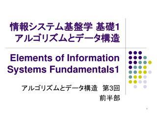 情報システム基盤学 基礎 1 アルゴリズムとデータ構造