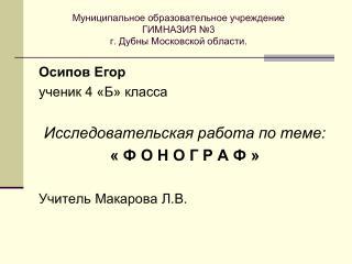 Муниципальное образовательное учреждение ГИМНАЗИЯ №3 г. Дубны Московской области.