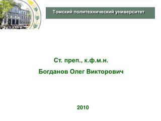 Ст. преп., к.ф.м.н. Богданов Олег Викторович
