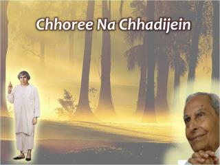 Chhoree Na Chhadijein