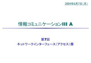 情報コミュニケーション III A