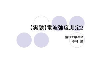 【 実験 】 電波強度測定 2