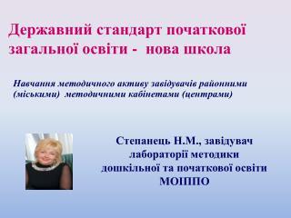 Степанець Н.М., завідувач лабораторії методики дошкільної та початкової освіти МОІППО