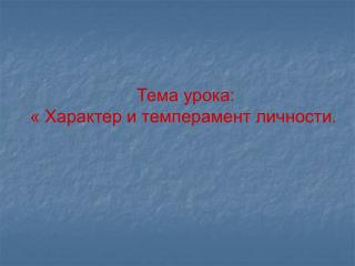 Тема урока: « Характер и темперамент личности.