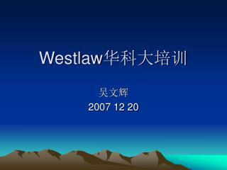 Westlaw 华科大培训
