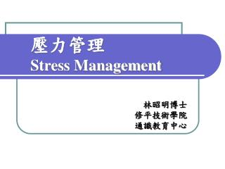 壓力管理 Stress Management