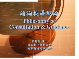 諮詢輔導概論 Philosophy of Consultation & Guidance