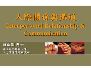 人際關係與溝通 Interpersonal Relationship & Communication