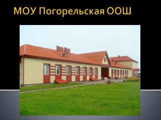 МОУ Погорельская ООШ