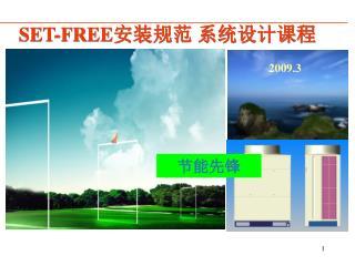 SET-FREE 安装规范 系统设计课程