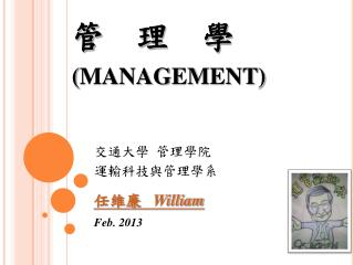 管  理  學 ( MANAGEMENT )