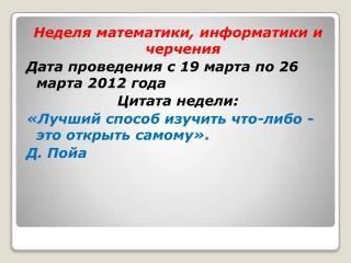 Неделя математики, информатики и черчения Дата проведения с 19 марта по 26 марта 2012 года