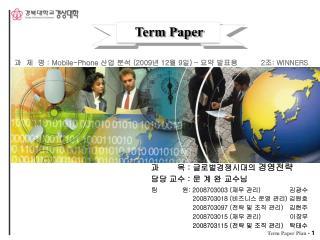 과 제 명 : Mobile-Phone 산업 분석 (2009 년 12 월 9 일 ) – 요약 발표용 2 조 : WINNERS
