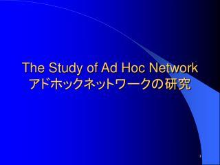 The Study of Ad Hoc Network アドホックネットワークの研究