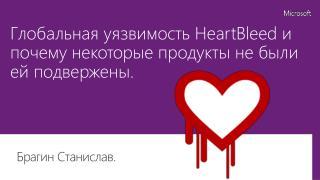 Глобальная уязвимость HeartBleed и почему некоторые продукты не были ей подвержены .