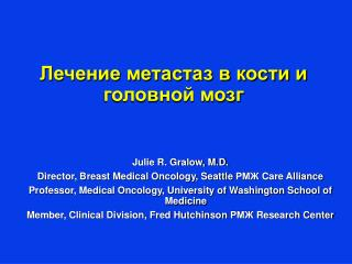 Julie R. Gralow, M.D. Director, Breast Medical Oncology, Seattle РМЖ Care Alliance