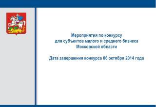 Мероприятия по конкурсу для субъектов малого и среднего бизнеса Московской области
