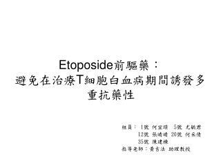 Etoposide 前驅藥 : 避免在治療 T 細胞白血病期間誘發多重抗藥性