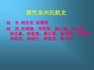 组 长 : 杨志宏 , 杨德奖 组 员 : 苏辉煌,郑凯荣,陈少俊,陈高翔, 林志豪,姚春满,蔡红需,吴萍萍,何珊妹,杨凯婷,施晓丹,郭德望,陈鸿谋