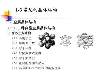 1-3 常见的晶体结构