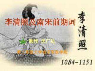 李清照及南宋前期词 制作 沈广达