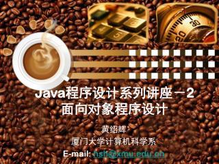 Java 程序设计系列讲座- 2 面向对象程序设计